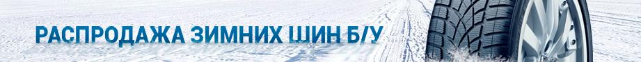 Распродажа зимних шин бу